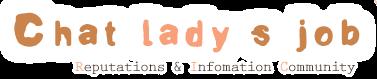 チャットレディで高収入 ~女性の為のお仕事情報サイト~