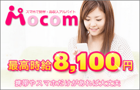 Mocom(モコム)